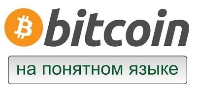 bitcoin просто.jpg