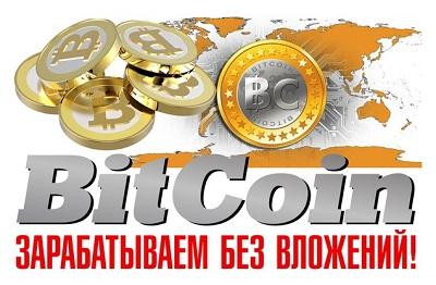 Заработок на биткоин кранах forex bible manual trading new скачать