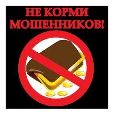 Не корми мошенников